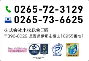 株式会社 小松総合印刷