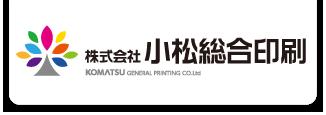 小松総合印刷