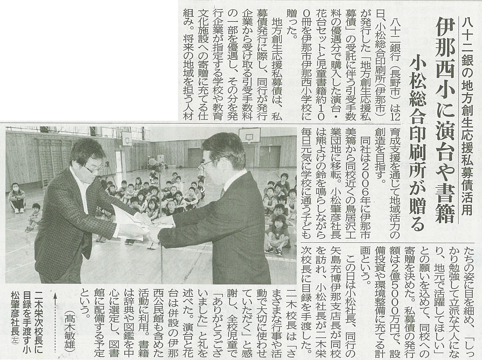 長野日報2016年5月13日