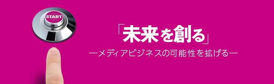 page2016 東京・池袋サンシャインシティ