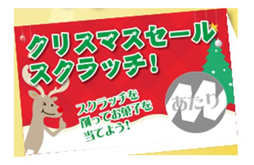 クリスマススクラッチ