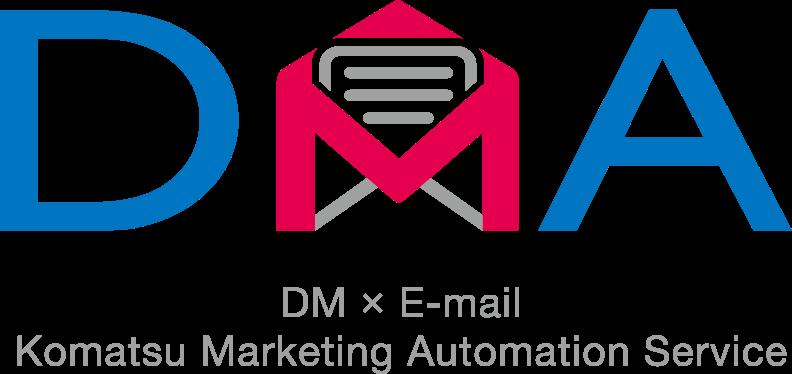小松総合印刷のマーケティングオートメーションサービスDMAロゴ