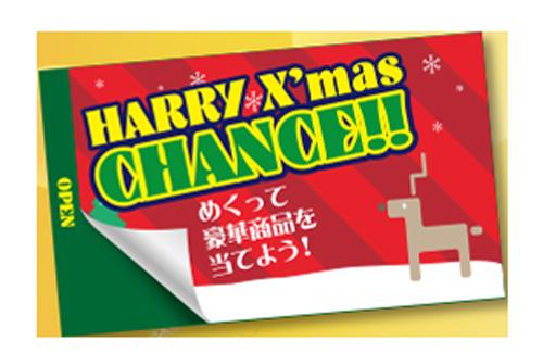 クリスマス圧着くじ