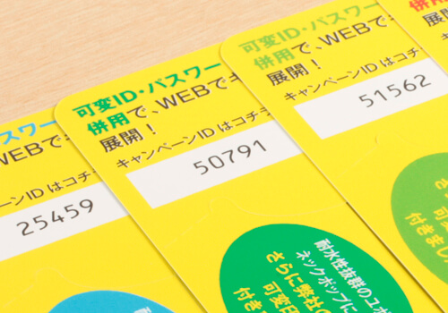 IDやパスワードなどキャンペーンに必要な情報を可変印刷することができます。