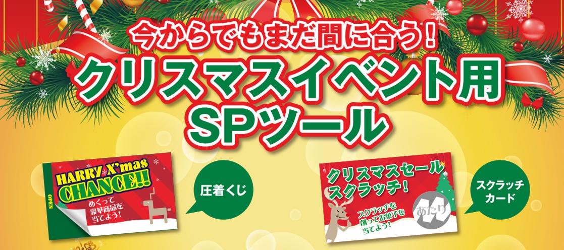クリスマス_イベントツール