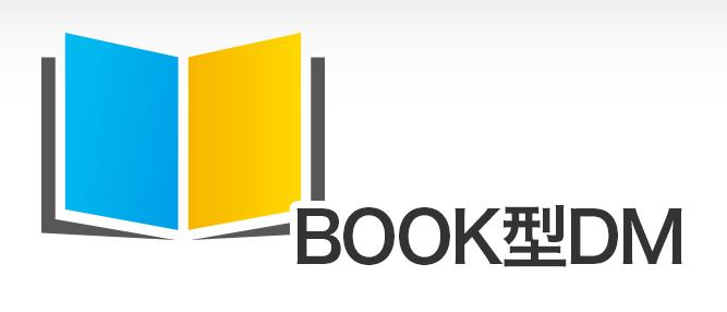 BOOK型DM