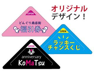 オリジナル三角くじ
