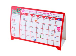 圧着ハガキの印刷を依頼するなら大判の印刷も承る【小松総合印刷】~カレンダーの作成も可能~