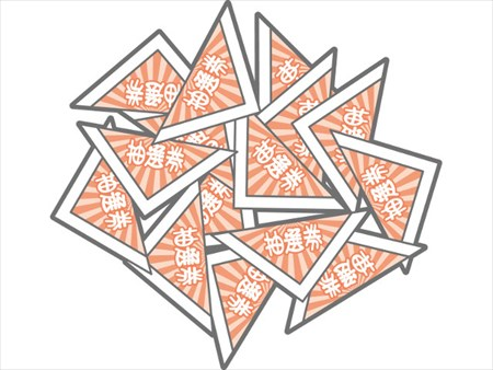 三角くじ・圧着のくじ・デジくじの作成依頼は【小松総合印刷】へ