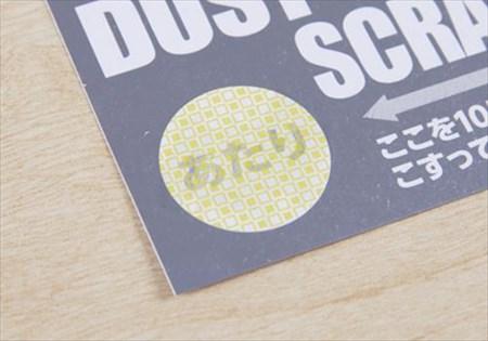 スクラッチ印刷について~スクラッチカード・スクラッチDMの印刷は【小松総合印刷】にお任せ~