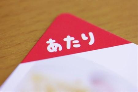三角くじの印刷は【小松総合印刷】へ~圧着くじのご依頼も対応可能~