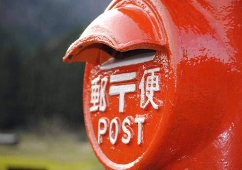 郵便規定の確認