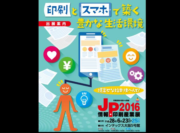 JP2016情報・印刷産業展