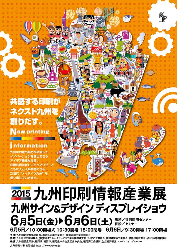 九州印刷情報産業展 九州サイン&デザインディスプレイショウ