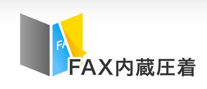 FAX内蔵圧着