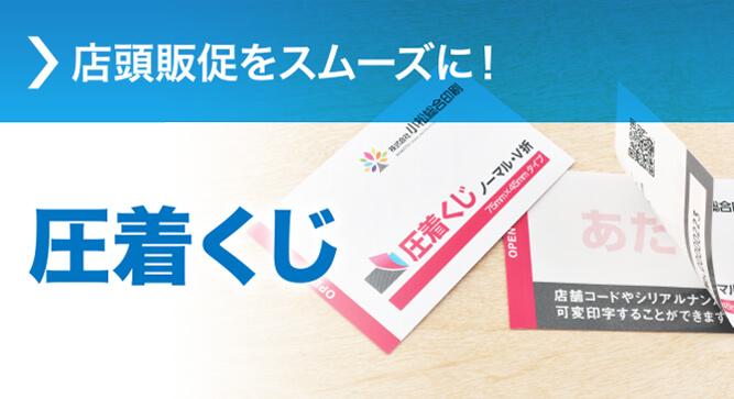 banner-kuji